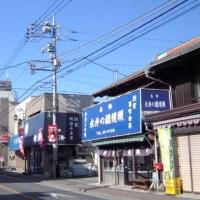 上野原に行きました