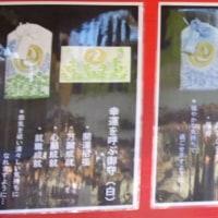 寒川神社の迎春ねぶた
