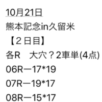 10/21熊本記念 in久留米 2日目