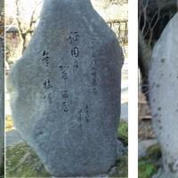 本土寺の新しい句碑