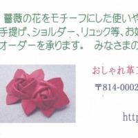 9月7日からアクロス福岡で展示会