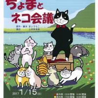 第3回こどもミュージカル「ちょまとネコ会議」