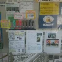 """触感時計""""タック・タッチ"""" 千葉県 JR八街駅で展示"""