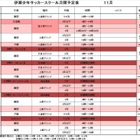 2016_11月_練習予定表(修正版2)