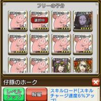 戦の海賊 仔豚のホーク
