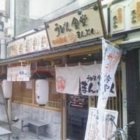 2017・6・22(木)…「うどん食堂まんぷく 三之丸店」@福山市「かけうどん」