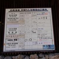 白骨温泉/煤香庵