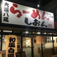 八尾で白湯醤油をいただきました!(大阪府八尾市高美町・らーめんしおん)