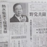 志位和夫・共産党委員長、日経新聞のインタビューで「資本主義でグローバル化は避けらないが、方向性は変えたい」