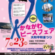 第29回かながわピースフェアやまと平和まつりイン大和駅東側プロムナード開催!!