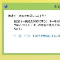 Windows8.1固定キーを有効にする方法パートⅡ