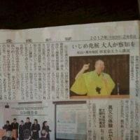 人権講演が新聞に!(o^o^o)
