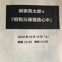 【漫画とメディア】『柳家喬太郎×「昭和元禄落語心中」』主催:早稲田大学演劇博物館!!!!!