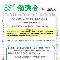 SST勉強会in岩見沢のご案内