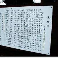 世良田 歴史散歩