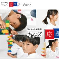 リオン(株)が難聴の子どもたちへのサポート「キッズ応援プロジェクト」を実施