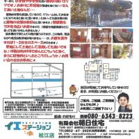 オープンハウス!!開催致します!!東朝日町です!!