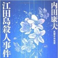 【浅見光彦の旅】江田島 ~戦争を経験した人の覚悟~