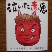 『泣いた赤鬼』(文・浜田廣介、絵・浦沢直樹)を読む