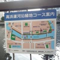 港区「高浜運河」と北海道「小樽運河」  お安く沢山いただきました 満腹 ^^! ブログ