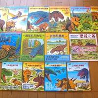 恐竜絵本中国語版