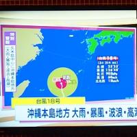 沖縄で台風に合う