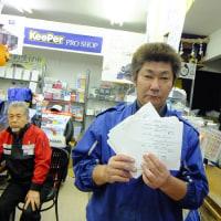 寒いし眠い(T_T) M.Yさんおめでとうございます おススメカードで131円→108円