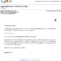 ��Apple ID�Υѥ���ɤ�ꥻ�åȤ���פȤ����Ȥ˳Ф��Τʤ����