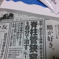 腰痛(^_^;)))
