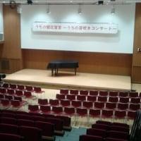 うちのまちづくりセンター完成 お披露目コンサート