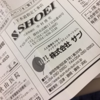 同窓会便りvol.505 いそちゃん、み〜っけ!