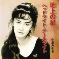 中島みゆき -地上の星 2000年作品
