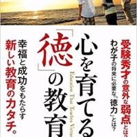 「新しい価値を創造する力」  大川隆法総裁