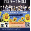 No,1477『祈り-1945』