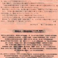 第22回 1.17追悼・連帯・抗議のつどい(ステージ出番あり)