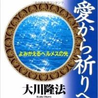 「愛は幸福の卵」大川隆法総裁