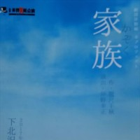 劇団 岸野組 『石松 と 祓い屋 団十郎』