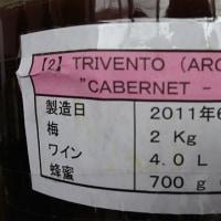2011年 梅酒ワイン - 6年の歳月を経て