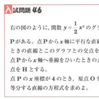 中学数学・1次関数・2次関数 46 北海道・宮城県・高校入試問題