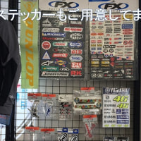 バイクをかんたんドレスアップ!バイク用ステッカー(ヤマハ・YSP大分)