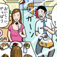 家計 既婚者の小遣い月平均2万5000円 過去最低に / 毎日新聞