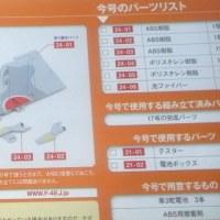 週刊 F-4EJ改をF-4J Ⅱに改造する 22~25号