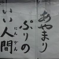 大鏡寺の言葉(10月2回目)。