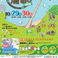 くらふとフェア蒲郡2016 (予告)