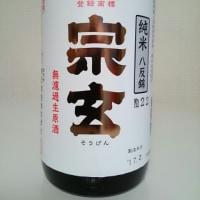 昨日のもう一本  宗玄 純米 八反錦 無濾過生原酒 石川県珠洲市の宗玄酒造さんの醸す銘柄