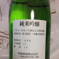 ★君津市の日本酒『鹿野山 純米吟醸』を試してみた!