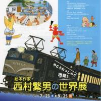 文学散歩「絵本作家 西村繁男の世界展」―やこうれっしゃで出発!―