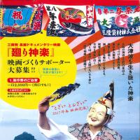 廻り神楽 ドキュメンタリー映画のお願い