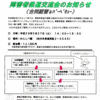 障害者柔道交流会とBQのお知らせ  わらしべ会