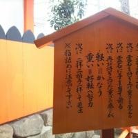 大歳神社  おもかる石